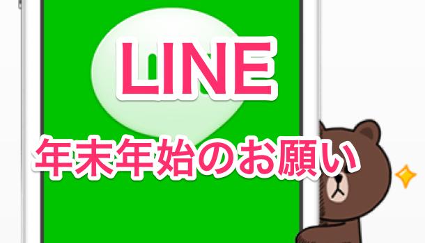 【年末年始】LINEの利用はWi-Fiで!公式アナウンスも。