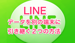【LINE】パスワードを忘れた時の対処方法