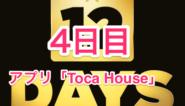 【12 DAYS プレゼント】4日目 Toca Houseが無料プレゼント