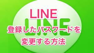 【LINE】LINEのデータを別の端末に引き継ぐ2つの方法