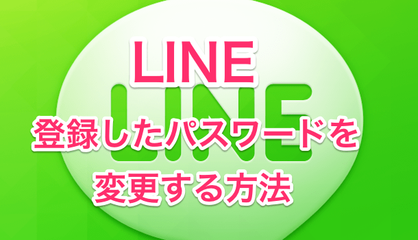 【iPhone】LINEのパスワードを変更する方法
