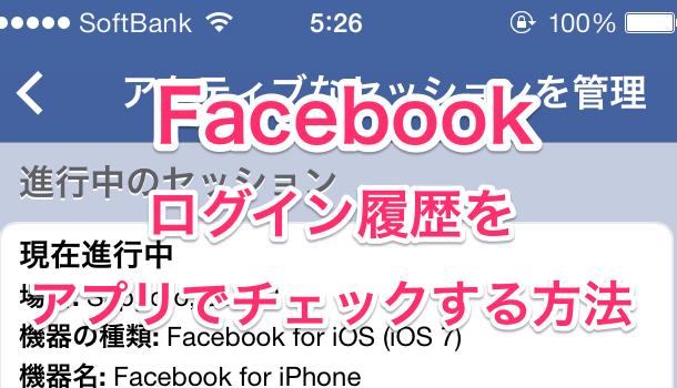 【セキュリティ】facebookのログイン履歴を確認する方法