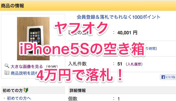 【ヤフオク】iPhone5S(黒)の箱が4万円で落札!