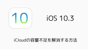 【iPhone】iCloudの容量不足を解消する方法