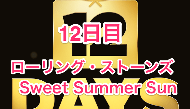 【12 DAYS プレゼント】12日目 「Sweet Summer Sun, Live in Hyde Park 2013 (Live) – Single」 が無料プレゼント