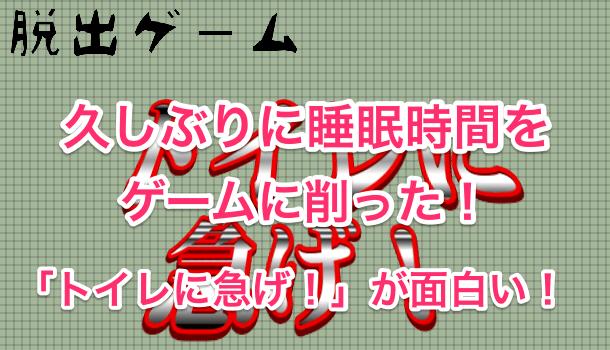 【アプリ】脱出ゲーム トイレに急げ!睡眠時間を削るぐらい面白い!