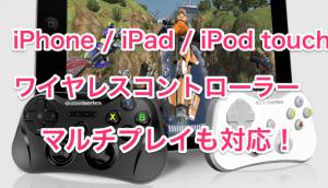 【iPhone&iPad】アプリセール情報 – 2014年1月7日版