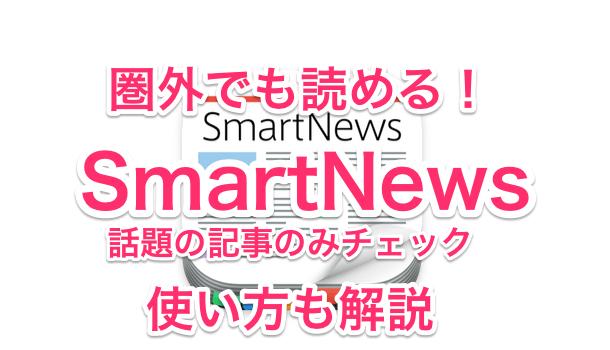 【アプリ】SmartNewsの使い方 – 圏外でも話題の記事を簡単にチェック!