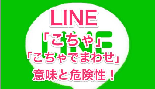 【LINE】「こちゃ」の意味とは?「こちゃでまわせ」は危険!