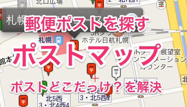 【iPhone】郵便ポストの場所を見つける「ポストマップ」が便利!
