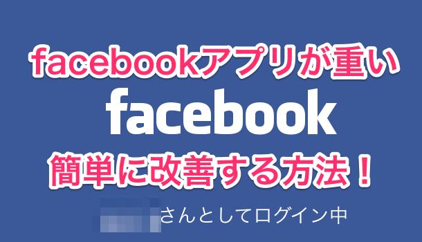 【iPhone】動作が重たくなったfacebookアプリを軽くする方法