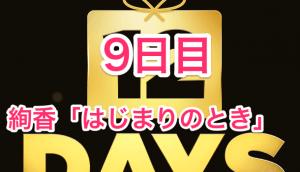 【アプリ】脱出ゲーム「あいつ勇者やめるって」斬新なゲーム!
