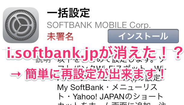 【最新版】iPhoneのメールから「@i.softbank.jp」が消えた場合の対処方法