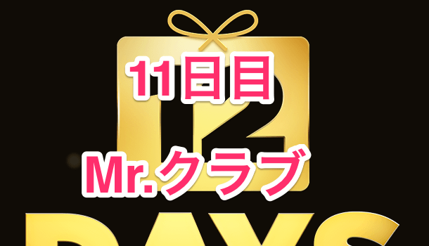 【12 DAYS プレゼント】11日目 「Mr.クラブ」 が無料プレゼント