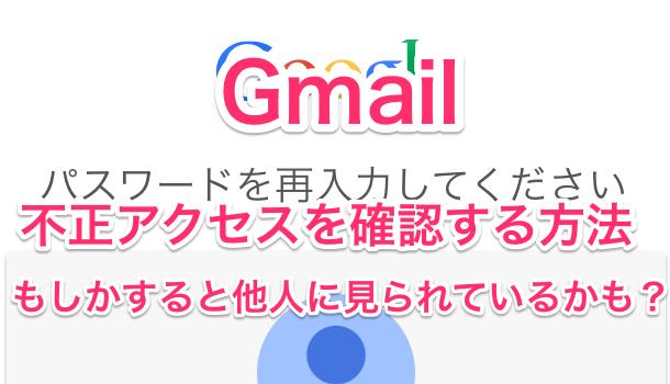 【Gmail】iPhoneで不正アクセスを確認する方法