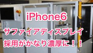 【iPhone】バッテリーの充電を速くする3つの方法