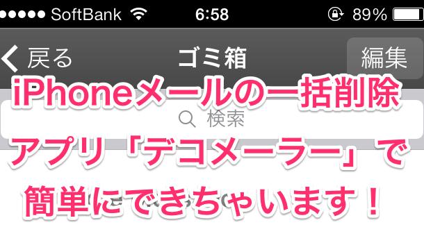 【アプリ】メールの一括削除はデコメーラーで簡単に出来る!