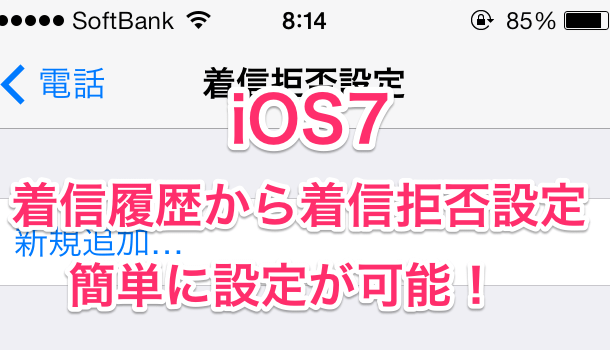 【iOS7】着信履歴から着信拒否設定をする方法