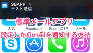 【iPhone】標準メールアプリにGmailを設定する方法