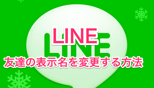 【LINE】友達の表示名を変更する方法