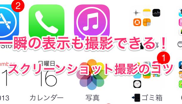 【iPhone】一瞬の表示をスクリーンショットで撮影するコツ