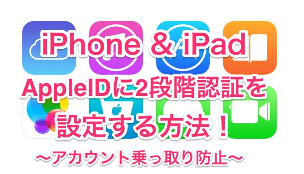 【iPhone】AppleIDに2段階認証を設定する方法