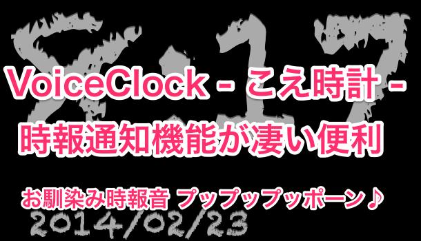 【アプリ】VoiceClock – こえ時計 – 音声時報機能が便利!