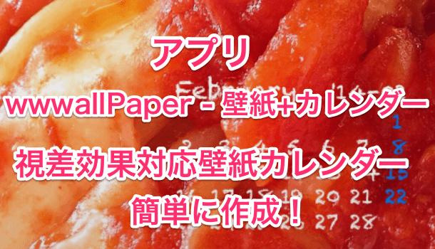 【アプリ】壁紙作成アプリ「wwwallPaper – 壁紙+カレンダー」視差効果対応可!