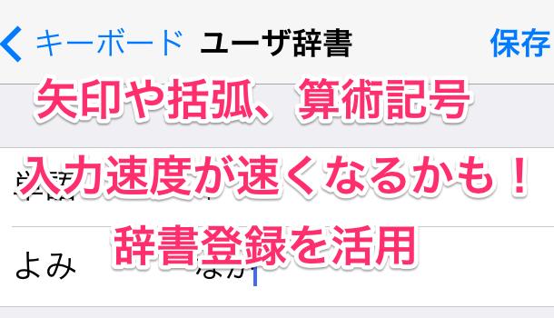 【iPhone】矢印や括弧、算術記号を辞書登録!入力が速くなるかも!