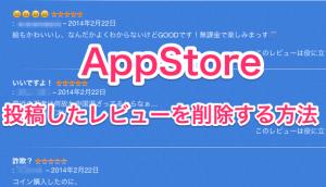 【iTunes】AppStoreに投稿するレビューの名前を変更する方法