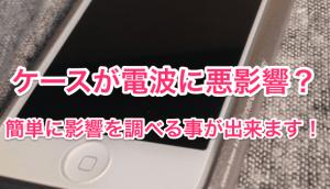 【iPhone】ケースが電波に悪影響を与えているか調べる方法