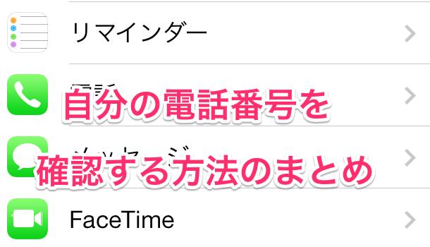 【iOS7】自分の電話番号を確認する方法のまとめ