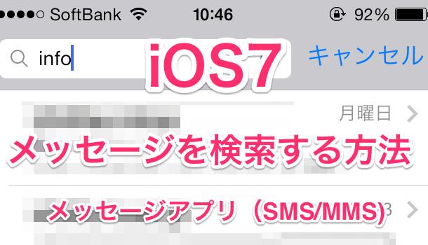 【iOS7】メッセージ(SMS/MMS)アプリで検索する方法