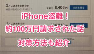 【iPhone】MySotbankに不正アクセス!至急請求内訳の確認を!