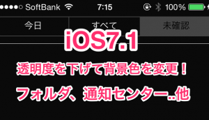 【iPhone】iOS7.1リリース!アップデート詳細とアップデート方法