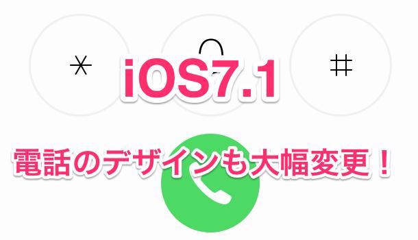 【iOS7.1】電話画面のデザインが大幅変更!