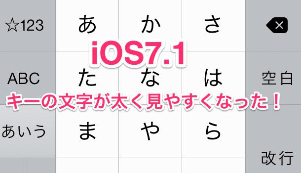 【iOS7.1】キーの文字が太くなって見やすくなっている!
