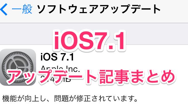 【iOS7.1】iPhone iOS7.1の解説記事まとめ!
