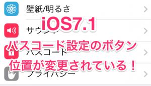 【iOS7.1】電話で連絡先の写真が表示される!