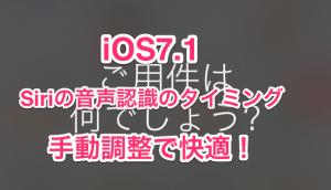【iPhone&iPad】アプリセール情報 – 2014年3月12日版