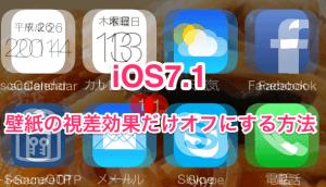 【iOS7.1】壁紙の視差効果だけオフにする方法