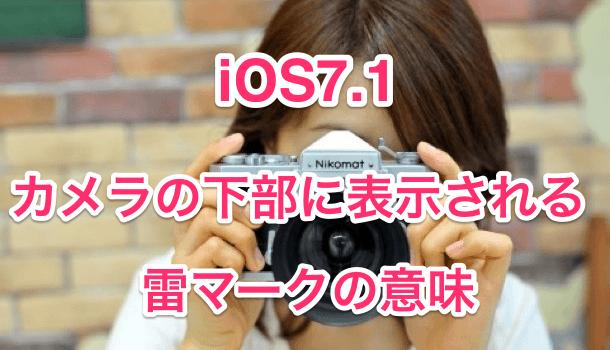 【iOS7.1】カメラの下部に表示される雷マークの意味