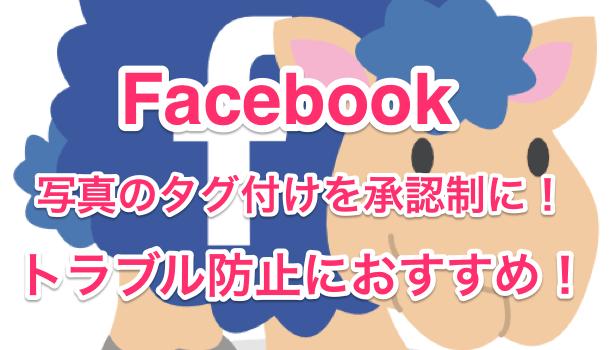 【iPhone】Facebookのタグ付けを承認制にする方法