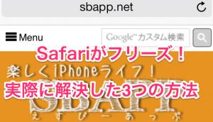 【セキュリティ】iPhoneを安心して使う為の6つの設定