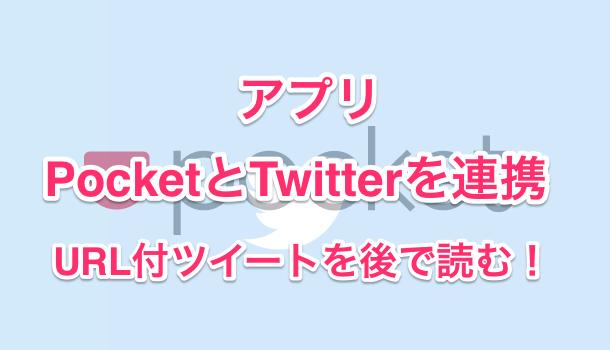 【アプリ】PocketとTwitterを連携させる方法