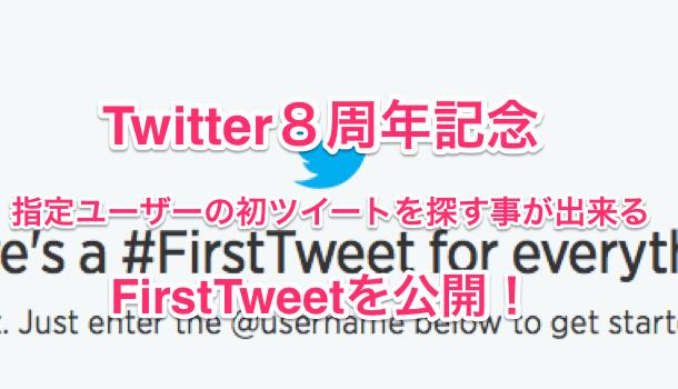 【Twitter】8周年記念!初ツイートを探せるFirstTweetが公開