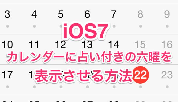 【iOS7】カレンダーに占い付きの六曜を表示する方法