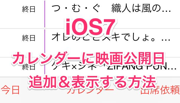 【iOS7】iPhoneのカレンダーに映画公開日を表示する方法