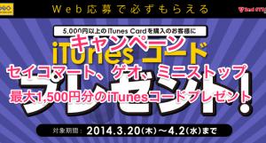 【iPhone&iPad】アプリセール情報 – 2014年3月24日版