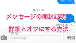 【iPhone】メッセージの開封証明(既読)をオフにする方法